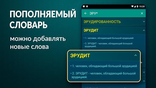 Word Game: Play with Friends Offline & Online  Screenshots 15