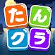たんクラ-単語クラッシュ:言葉消し単語パズルゲーム - Androidアプリ