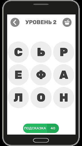u041du0430u0439u0434u0438 u0441u043bu043eu0432u043e 3  screenshots 2
