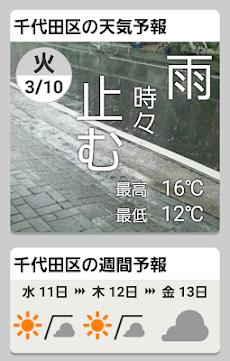 天気と天気予報アプリ らくらくウェザーニュースのおすすめ画像1