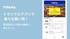 トライアルお買い物アプリ(公式)のおすすめ画像1