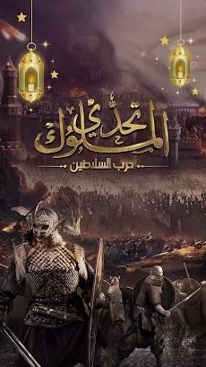 تحدي الملوك | حرب السلاطينのおすすめ画像1