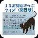 JRお得なきっぷクイズ  意外と知らない関西版 - Androidアプリ