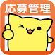 求人ジャーナル応募管理 - Androidアプリ