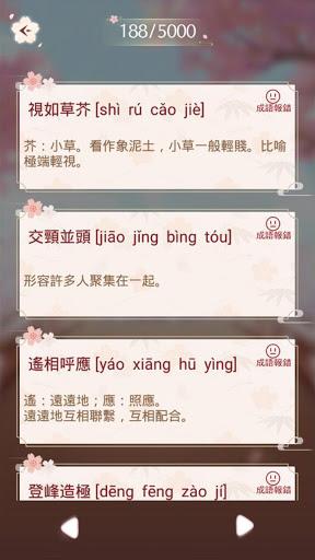 u6210u8a9eu6d88u6d88u6311u6230u2014u2014u514du8cbbu6210u8a9eu63a5u9f8du6d88u9664uff0cu597du73a9u7684u55aeu6a5fu667au529bu96e2u7ddau5c0fu904au6232  screenshots 10