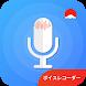 ボイスレコーダー & オーディオレコーダー, 録音 アプリ 高音質 無料, カラオケ録音アプリ - Androidアプリ