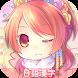 日語漢字大挑戰-新年版- - Androidアプリ