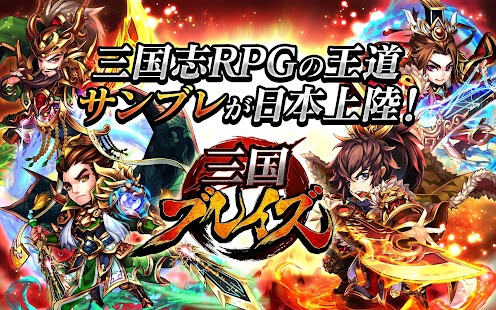 三国ブレイズ:オンライン三国志RPG Screenshot