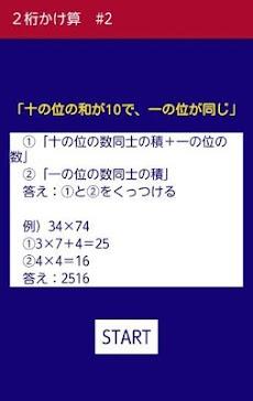 2桁かけ算 #2のおすすめ画像1