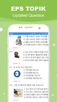EPS Topics 2021 2022 - Learn Korean Topic Test