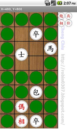 chinese dark chess screenshot 2