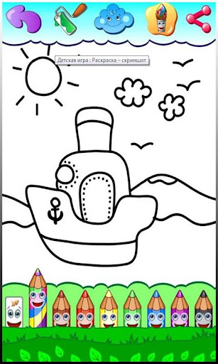 Coloring pages 1.4.2 Screenshots 3