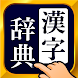 漢字辞典 - 手書きで検索できる漢字辞書アプリ - Androidアプリ