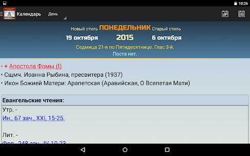 Православный календарь 5