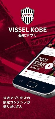 ヴィッセル神戸[VISSEL KOBE]公式アプリのおすすめ画像1