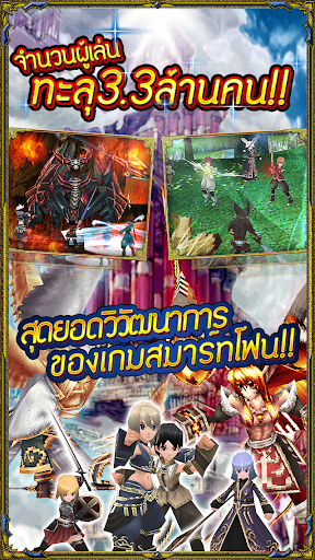 RPG IRUNA Online -Thailand- 2.3.0 screenshots 1