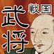 歴史クイズ-戦国武将編