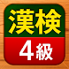 漢検4級 無料!漢字検定問題集 - Androidアプリ