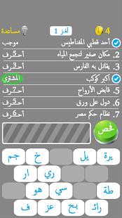 لعبة سبع كلمات مفقودة 1.3.1 screenshots 4