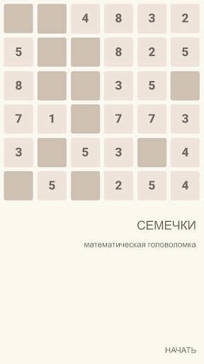 19 numbers. Math puzzle 1.0.6 screenshots 1