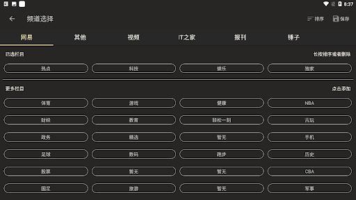 Mereu65b0u95fb 1.3.0-fixed Screenshots 9
