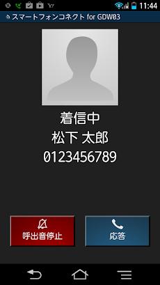 スマートフォンコネクト for GDW03のおすすめ画像3