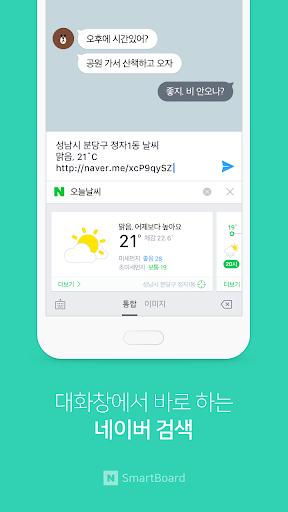 Naver SmartBoard - Keyboard: Search,Draw,Translate 1.0.12 screenshots 2