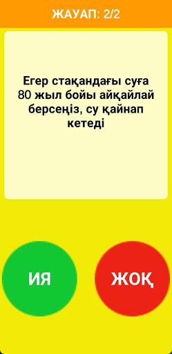 u0418u044f u043du0435u043cu0435u0441u0435 u0416u043eu049b 1.3.2 screenshots 4