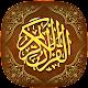 القرآن الكريم بدون انترنت وبدون إعلانات APK