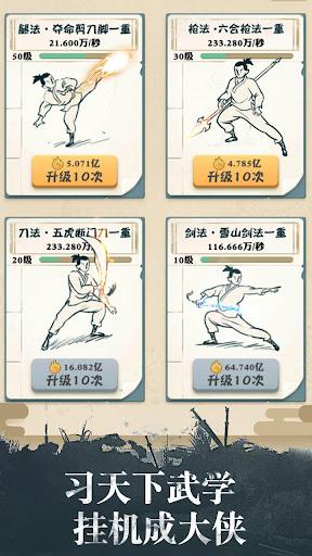 u6211u4e5fu662fu5927u4fe0(Kung fu Supreme) 1.5.1.1 screenshots 2