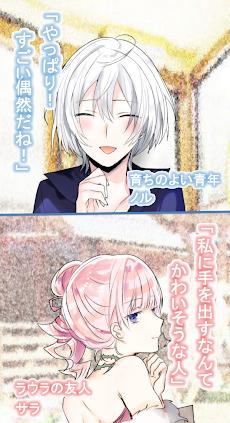コイチャアウル(恋してお茶して 〜アウル編〜)のおすすめ画像3