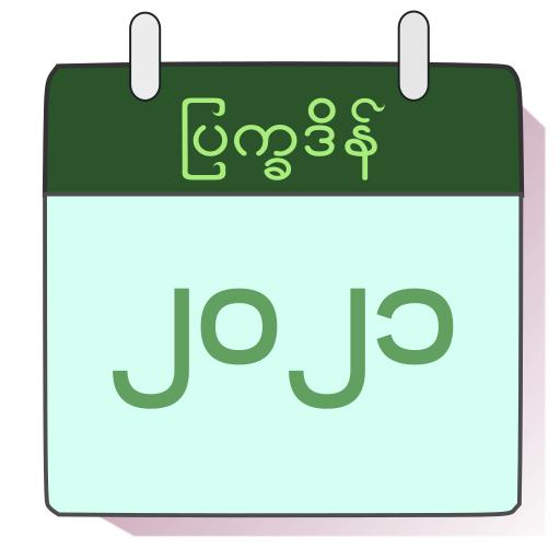 မြန်မာပြက္ခဒိန် (2021 Calendar) APK