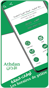 اوقات الصلاة والأذان – Salat Adan 2021 1