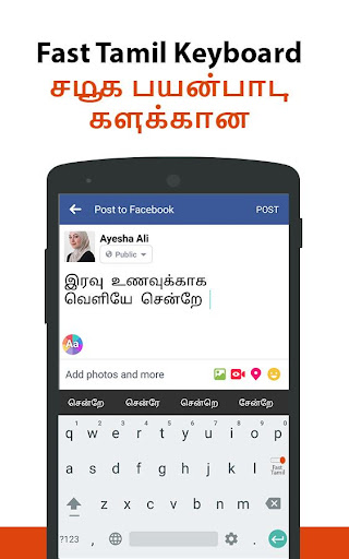 fast tamil keyboard- fast english to tamil typing screenshot 2