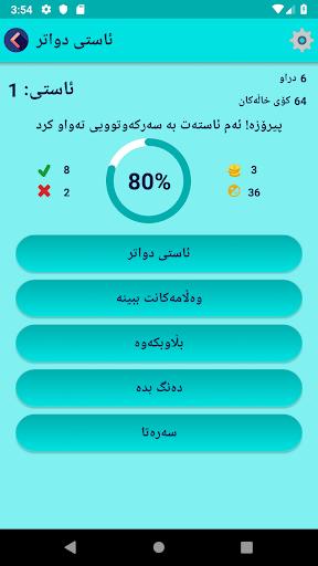 Kurdish Quiz u067eu0631u0633u06ccu0627u0631 u0648 u0648u0647 u06b5u0627u0645  Screenshots 4