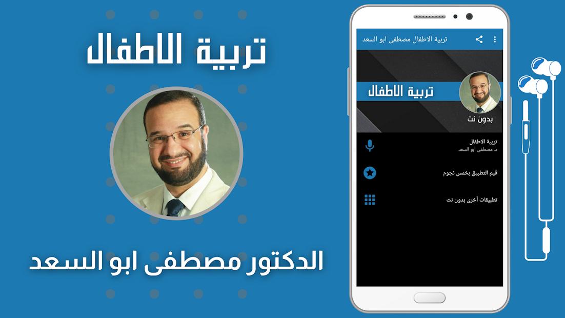 تربية الاطفال مصطفى ابو السعد screenshot 1