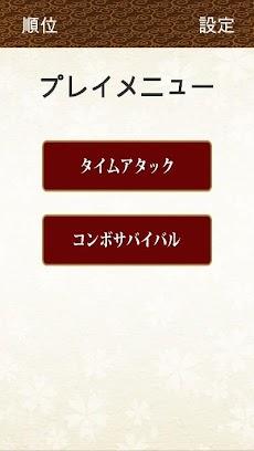 漢字ふりっくのおすすめ画像2