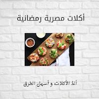 اكلات مصرية رمضانية لذيذة
