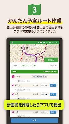 ヤマレコ - 登山・ハイキング用GPS地図アプリのおすすめ画像4