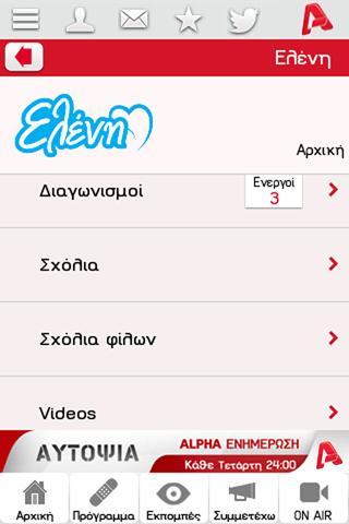 Alpha  screenshots 3