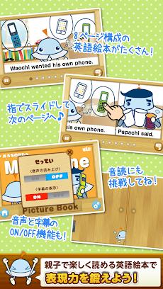ワオっち!イングリッシュスクール!キッズ英語を楽しく学ぼう!のおすすめ画像4