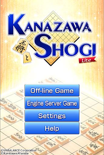 Kanazawa Shogi Lite (Japanese Chess) 2.0.9 screenshots 2