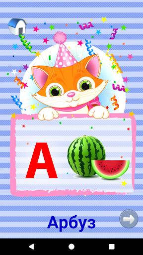 Азбука, алфавит для детей игры screenshots 2