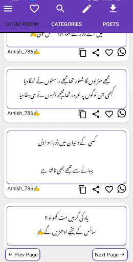 Urdu Poetry - offline & online - u0627u0631u062fu0648 u0634u0627u0639u0631u06cc modavailable screenshots 1