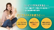 どこでもFAXのおすすめ画像5