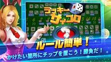 スーパーラッキーカジノ ~ オーシャンモンスター、スロット、サイコロ、ポーカーのおすすめ画像4