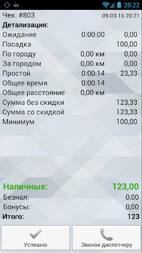 TMDriver  Screenshots 7