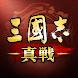 三國志 真戦 - Androidアプリ