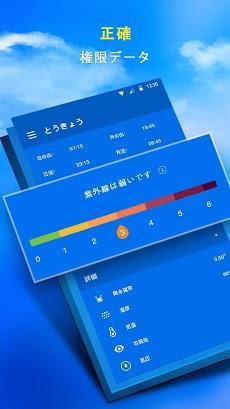 天気予報 - 天気無料・雨雲レーダー・台風の天気予報のおすすめ画像4