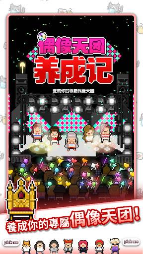 偶像天團養成記 (Monthly Idol中文版) modiapk screenshots 1